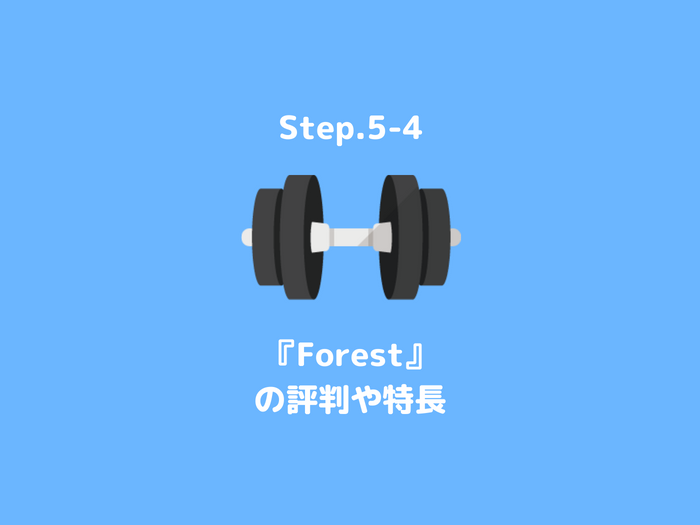 『Forest』の評判や特長